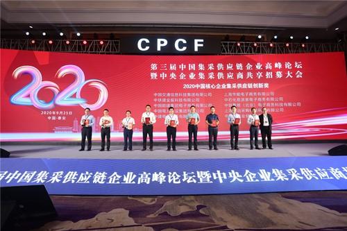 CPCF集采联盟:数字化重塑带来集采供应链创新